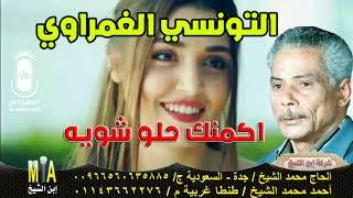 تحميل اغاني التونسي الغمراوي اكمنك حلو شويه انتاج ابن الشيخ MP3