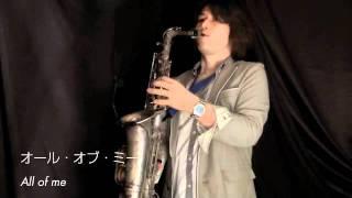 「めちゃモテ シリーズ」アルトサックス・ダイジェスト版 - YouTube