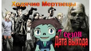 Ходячие мертвецы 7 сезон Дата выхода серий сериала - когда выйдет?