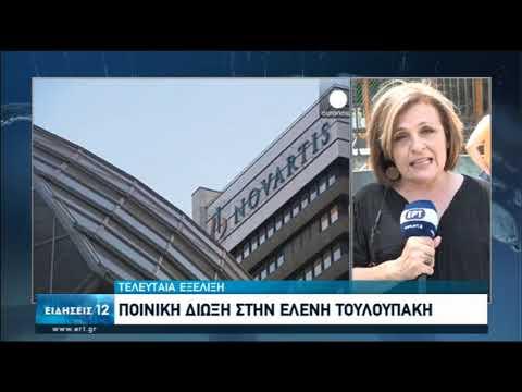 Ε.Τουλουπάκη | Της ασκήθηκε ποινική δίωξη | 16/07/2020 | ΕΡΤ
