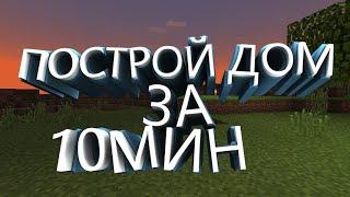 НОВАЯ РУБРИКА:ПОСТРОЙ ДОМ ЗА 10МИН|Minecraft