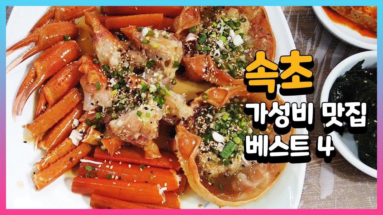 속초 가성비 맛집 베스트 4