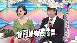 2014.03.03康熙來了完整版 女生裙子真的越短越好?!