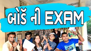 બોર્ડ ની EXAM | Khajur Bhai | Jigli and Khajur | Khajur Bhai Ni Moj | New Video