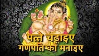 gratis download video - Dharm: Lord Ganesha