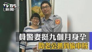 員警妻挺9個月身孕 助老公抓到偷車賊