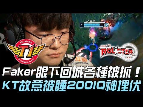 SKT vs KT Faker眼下回城各種被抓 KT故意被睡200IQ神埋伏!Game 1