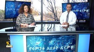 ESAT Weekly News Nov 18, 2018