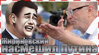 Жириновский, говоря об итогах года, НАСМЕШИЛ Путина!