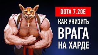 САМЫЙ ОПАСНЫЙ ХАРДЛАЙНЕР ДОТЫ 7.20е