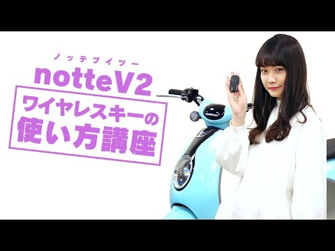 電動バイクnotteV2 ワイヤレスキーの使い方講座【XEAM】