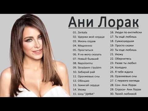 Ani Lorak /ани лорак лучшие песни 2021 || Анбом ани лорак полный 2021
