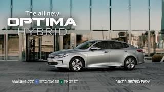 היברידית חדשה קיה אופטימה | The New Hybrid Kia Optima