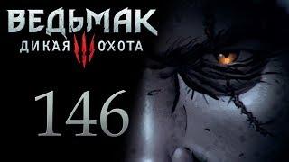 Ведьмак 3 прохождение игры на русском - Чемпион чемпионов! [#146]