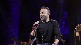 Tamer Ashour Hat3ady Live - تامر عاشور هتعدي