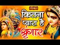 Kitna Pyara Hai Shringar (Krishna Bhajan) | Aap Ke Bhajan Vol 3 | Shikha Modi