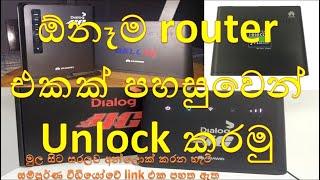 Mobitel, Dialog ,SLT, Lanka bell  any router unlock part 1 sinhalen ඕනෑම router 1ක් පහසුවෙන් unlock