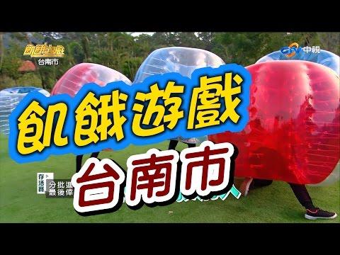 飢餓遊戲 台南食記