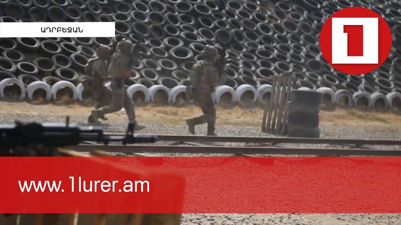 Պաշտոնական Երևանն արձագանքել է երեկվանից մեկնարկած թուրք-ադրբեջանական համատեղ զորավարժություններին