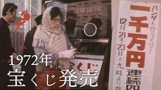 1972年の宝くじ発売【なつかしが】