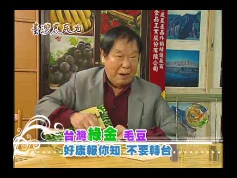臺灣農民力第10集
