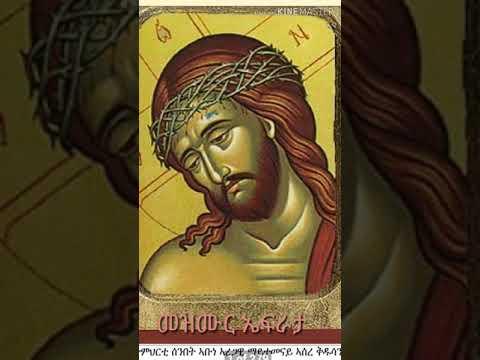 Eritrea orthodex tewhado mezemur (መድሃኔ ዓለም ክርስቶስ  Medhanie alem krstos )