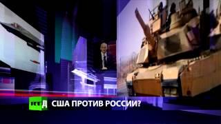 CrossTalk. США против России?
