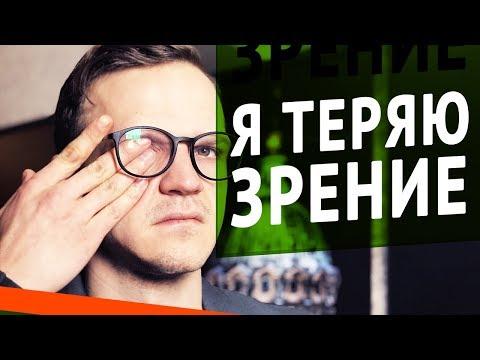 Как привыкнуть к очки для зрения