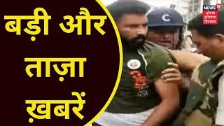 Latest Bulletin : बड़ी और ताज़ा ख़बरें   News18 Haryana   LIVE News