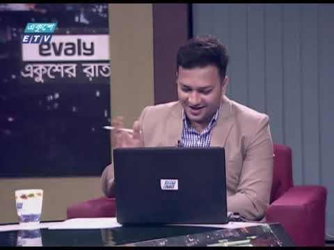 Ekusher Raat | একুশের রাত | | 18 July 2021 | ETV Talk Show