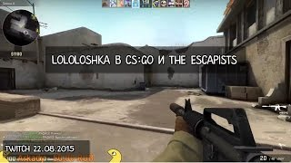 Лололошка в Counter Strike: Global Offensive (Twitch Stream | 22.08.2015)