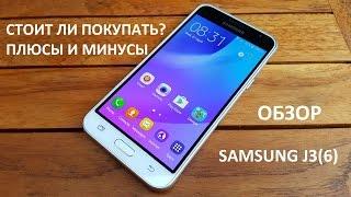 Обзор Samsung Galaxy j3. Стоит ли покупать? Плюсы и минусы.
