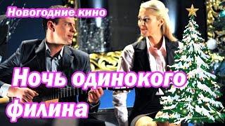 НОЧЬ ОДИНОКОГО ФИЛИНА новогодние фильмы Novogodnie Filmi