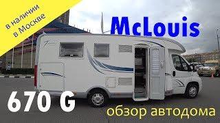 Автодом б/у как новый! McLouis Tandy 670G в России. Подробный обзор.