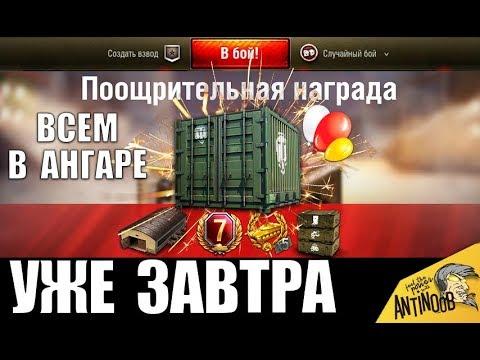 ⏰УЖЕ ЗАВТРА в WoT! ПОДАРОК В АНГАРЕ КАЖДОМУ ИГРОКУ от WG в World of Tanks