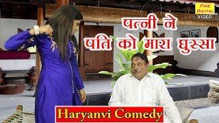 पत्नी ने पति को मारा घुस्सा - Haryanvi COMEDY | Jhandu COMEDY | Pati Patni FUNNY VIDEO