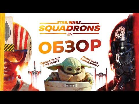 Игра для PS4 Star Wars: Squadrons [PS4, русские субтитры]