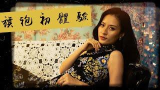 【香港好去處②】旗袍初體驗|2046花樣年華復古VLOG😍原來去半島酒店必點飲品係⋯⋯😋