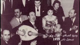 تحميل و مشاهدة وديع الصافي - موال ولو ( تسجيل نادر بحضور العمالقة عام 1959 ) MP3