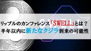 仮想通貨News:リップルのカンファレンス「SWELL」とは?半年以内に新たなクジラ到来の可能性