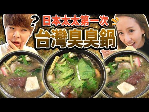 日本人挑戰台灣臭臭鍋