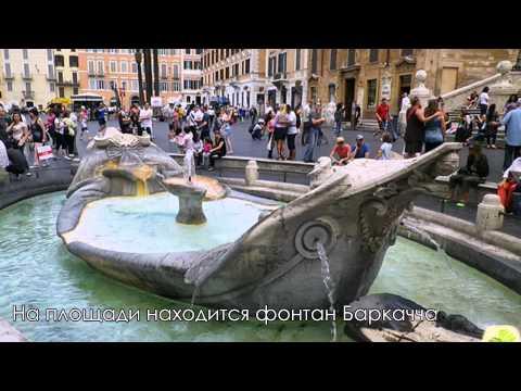 Испанская лестница в Риме — 138 ступеней