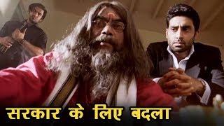 सरकार के लिए अभिषेक ने लिया बदला - Sarkar Movie Climax - अमिताभ बच्चन - पावरफुल सीन