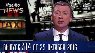 Белорус не побоялся набить лицо Лукашенко | Новый сезон ЧистоNews 2016 #314
