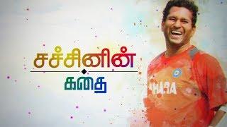 The Cricket God Sachin Tendulkar's Biography   சச்சினின் கதை   News7 Tamil