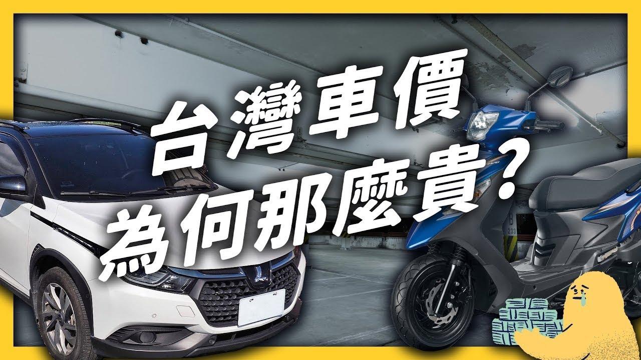 在國外買台灣國產車,竟然還比較便宜?台灣車價到底在貴什麼啦!《 台灣荒誕現象大集合 》EP022|志祺七七
