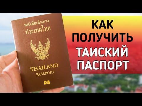 Иммиграция в Таиланд. Вид на жительство и гражданство.