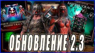 Скарлет МК 11, Кабал Черный дракон и Башня ужаса в обновлении 2.3 в игре Мортал Комбат мобайл