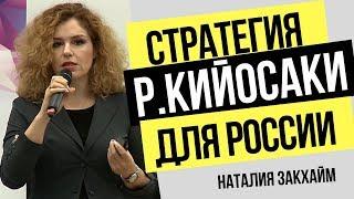 Стратегия Роберта Кийосаки для России: Как стать богатым в недвижимости 2018-2019 году
