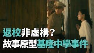 """""""返校""""非虛構?故事原型""""基隆中學事件""""【央廣新聞】"""